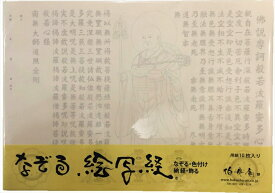 【ふるさと納税】絵写経用紙 No13 修行大師 般若心経 10枚入り (BV46-NT)