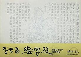 【ふるさと納税】絵写経用紙 No26 文殊菩薩 般若心経 10枚入り [BV53-NT]