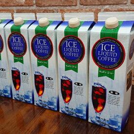 【ふるさと納税】本格派のモンデン無糖アイスコーヒー 5本セット 【飲料類・コーヒー・珈琲】