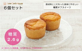 【ふるさと納税】糖質オフ マフィン プレーンセット/ スイーツ マフィン