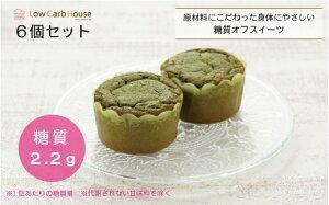 【ふるさと納税】糖質オフ マフィン 抹茶セット/ スイーツ マフィン