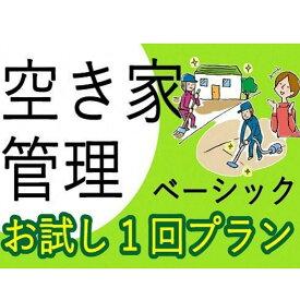 【ふるさと納税】空き家管理サービス マンション お試し1回プラン