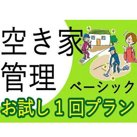 【ふるさと納税】空き家管理サービス アドバンス お試し1回プラン