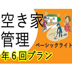 【ふるさと納税】空き家管理サービス ベーシックライト 年6回プラン