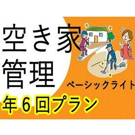 【ふるさと納税】空き家管理サービス アドバンスライト 年6回プラン