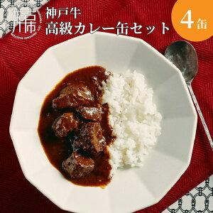 【ふるさと納税】肉屋が育てる神戸牛高級カレー缶セット