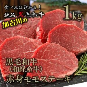 【ふるさと納税】黒毛和牛(和経産牛)赤身モモステーキ1Kg
