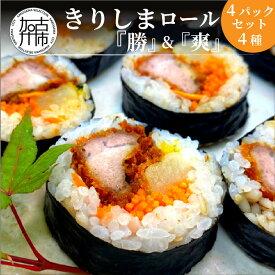 【ふるさと納税】きりしまロール〜勝katsu&爽So 4パックセット