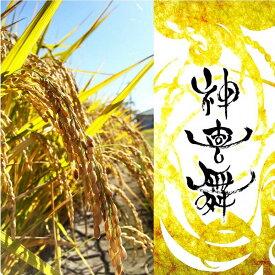 """【ふるさと納税】お米 化学肥料・農薬不使用""""神喜舞"""" 精米 5kg"""
