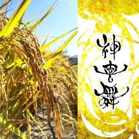 """【ふるさと納税】お米 化学肥料・農薬不使用""""神喜舞"""" 玄米 5kg"""