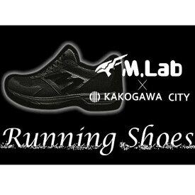 【ふるさと納税】M.Lab(ミムラボ)ふるさと納税限定ランニングシューズ(アライメント測定)1足