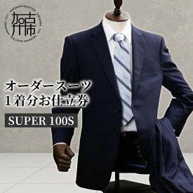 【ふるさと納税】オーダースーツ(SUPER100S)
