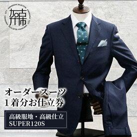 【ふるさと納税】オーダースーツ(高級服地・高級仕立SUPER120S)