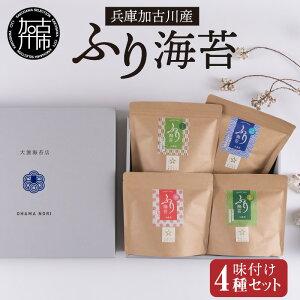 【ふるさと納税】兵庫加古川産 ふり海苔4種セット(味付のり)