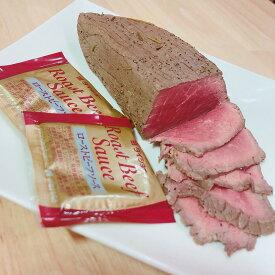 【ふるさと納税】大浦ミートオリジナルうま味しっとりローストビーフ(500g)