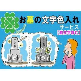 【ふるさと納税】お墓の文字色入れサービス(前文字含む)