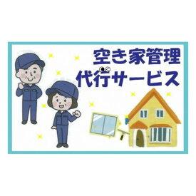 【ふるさと納税】空き家管理代行サービス