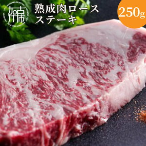 【ふるさと納税】「熟成肉ロース」ステーキ(250g)