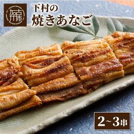 【ふるさと納税】焼あなご(2〜3串)