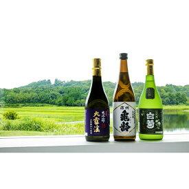 【ふるさと納税】「一圃一酒」 至高の日本酒3銘柄セット 【お酒・日本酒・大吟醸酒・純米吟醸酒・詰め合わせ】