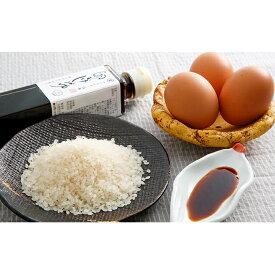 【ふるさと納税】加西えぇもん『極上卵かけごはんセット』 【お米・卵・醤油・しょうゆ】