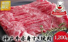 【ふるさと納税】【緊急支援対象品】神戸牛赤身すき焼肉 1,200g (クラウドファンディング対象)【お肉・牛肉・お肉・牛肉・すき焼き】