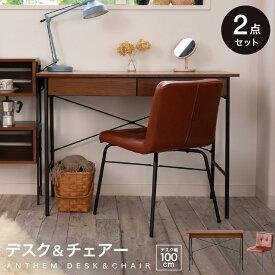 【ふるさと納税】anthem Desk&Chair 【デスクセット/インテリア・机・いす・イス・テーブル】