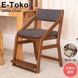 【ふるさと納税】《2021年3月中旬以降発送予定》E-Toko 子供チェア ブラウン(カバー付き/ベージュ) 【家具/椅子・イス・いす】