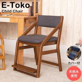 【ふるさと納税】《約1〜2ヶ月後発送予定》E-Toko 子供チェア ブラウン(カバー付/ブルー) 【家具・椅子・いす・イス・かぐ・こども・キッズ】