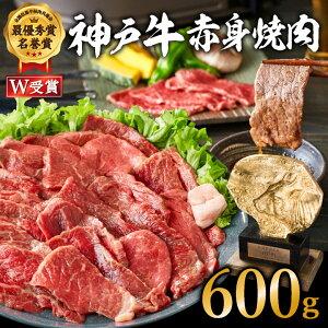 【ふるさと納税】神戸牛赤身焼肉 600g 【お肉・牛肉・和牛】