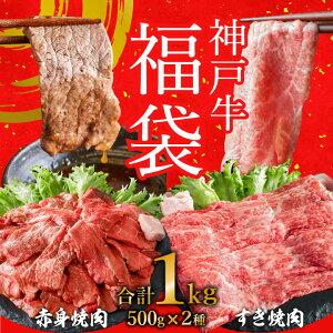 【ふるさと納税】神戸牛赤身焼肉500g+すき焼肉500gセット 【お肉・牛肉・和牛・詰め合わせ】
