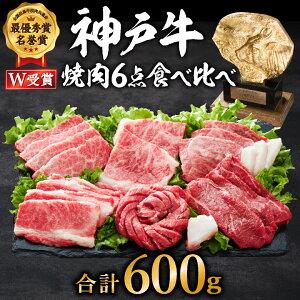 【ふるさと納税】神戸牛6点食べ比べ焼肉 600g 【お肉・牛肉・神戸牛・和牛・ロース・赤身・カルビ・セット・詰め合わせ】