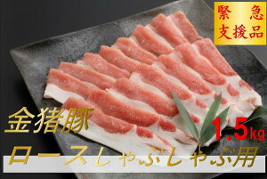 【ふるさと納税】【緊急支援品】金猪豚(いのぶた) ロース しゃぶしゃぶ用 1.5kg