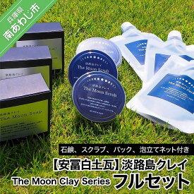 【ふるさと納税】【安冨白土瓦】淡路島クレイThe Moon Clay Seriesフルセット