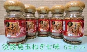 【ふるさと納税】【まるちょう海産】淡路島玉ねぎ七味