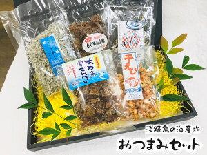 【ふるさと納税】【SoDA】淡路島の海産物おつまみセット