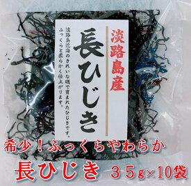 【ふるさと納税】希少(レア)!ふっくらやわらかい淡路島産 長ひじき35g×10袋