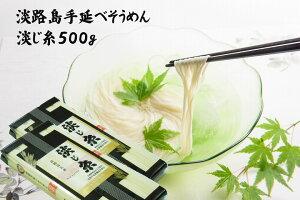 【ふるさと納税】【森崎製麺所】淡路島手延べそうめん 淡じ糸10束(500g)