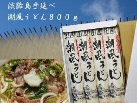 【ふるさと納税】【森崎製麺所】淡路島手延べ潮風うどん(800g)