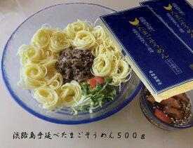 【ふるさと納税】【森崎製麺所】淡路島手延べたまごそうめん5束×2袋(500g)