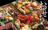 【淡路島海上ホテル】限定50食!おせち三段重「極」