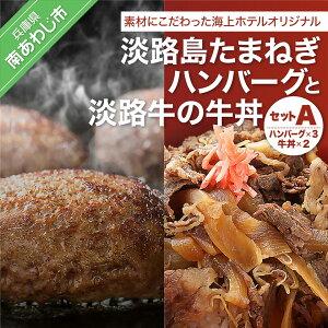 【ふるさと納税】海上ホテルオリジナル・淡路島たまねぎハンバーグと淡路牛の牛丼セットA