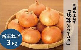 【ふるさと納税】【新玉ねぎ】ひょうご安心ブランド認証 特別栽培の玉ねぎ「戎珠(えびすたま)」 3kg