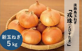 【ふるさと納税】【新玉ねぎ】ひょうご安心ブランド認証 特別栽培の玉ねぎ「戎珠(えびすたま)」超極早生 5kg