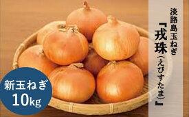 【ふるさと納税】【新玉ねぎ】ひょうご安心ブランド認証 特別栽培の玉ねぎ「戎珠(えびすたま)」 10kg