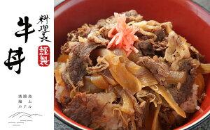 【ふるさと納税】【料理長謹製】淡路牛と淡路島玉ねぎの牛丼 11食セット