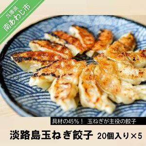 【ふるさと納税】淡路島玉ねぎ餃子20個入り×5