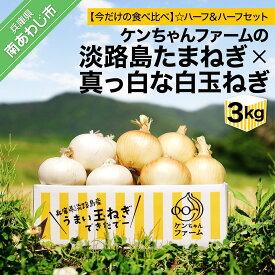 【ふるさと納税】【今だけの食べ比べ】ケンちゃんファームの淡路島たまねぎ×真っ白な白玉ねぎ☆ハーフ&ハーフセット 3kg