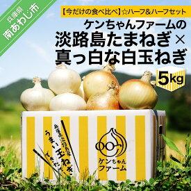 【ふるさと納税】【今だけの食べ比べ】ケンちゃんファームの淡路島たまねぎ×真っ白な白玉ねぎ☆ハーフ&ハーフセット 5kg