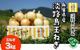 【ふるさと納税】\うまい玉ねぎできたでー/ケンちゃんファームの特別栽培・玉ねぎ3キロ〜ひょうご安心ブランド認証取得〜